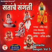 Santache Sangati, Vol. 5 Songs