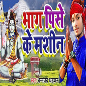 Dhananjay Dhadkan Songs Download: Dhananjay Dhadkan Hit MP3