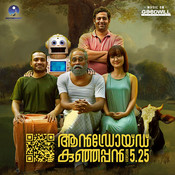Android Kunjappan Version 5.25 Bijibal Full Mp3 Song