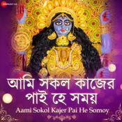 Ami Sokol Kajer Pai He Somoy Song