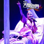 Da Kai Se Jie Yan Chang Hui Songs