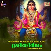 Slokam_Shruthanandha Song