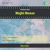 Majhi Manas Songs