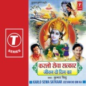 Karlo Sewa Satkar Jeevan Do Din Ka Songs
