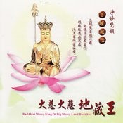 King Of Big Mercy Buddhist (Slow Version) Songs