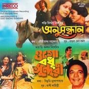 Anusandhan Ogo Badhu Sundari Songs
