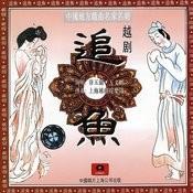 Pouring Out The Heart (Hu Su Zhong Chang) Song