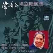 Mulan Act I: Aria B (Hua Mu Lan: Xuan Duan Yi Zhi Er) Song