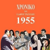 Chronicle Of Greek Light Song (To Elafro Tragoudi), 1955 Songs