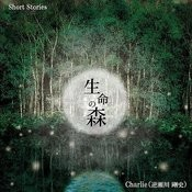 Short Stories Forest Of Life Songs