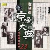 Masterpieces Of Beijing Opera Vol. 23 Songs