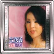 20 Shi Ji Guang Hui Yin Ji dCS Xing Xuan Ji Songs