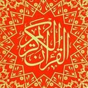 القران الكريم - جزء 8 Songs