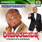 Dheemanthamanushya (Original Motion Picture Soundtrack) Songs