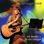 Так Восходит Луна (Feat. Белая Гвардия) Songs