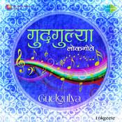 Gudgulya Lokgeete Songs