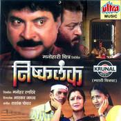 Nishkalank (Marathi Film) Songs