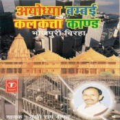 Ayodhya Kaand Calcutta Kaand Songs