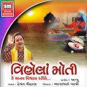 He manav vishwas free download.