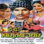 De Da Piritiya Udhaar Songs
