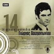 14 Megala Tragoudia - Giorgos Hatziadoniou Songs