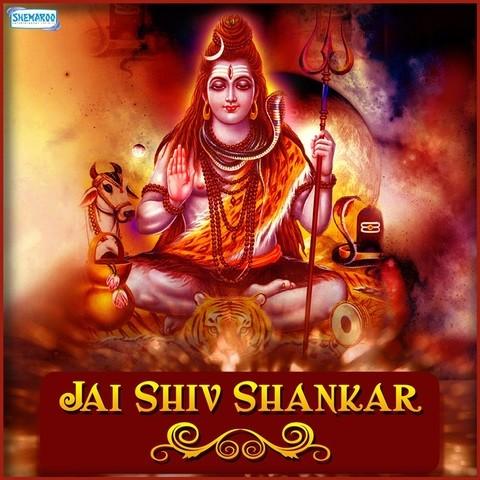 Jai Shiv Shankar Songs Download: Jai Shiv Shankar MP3