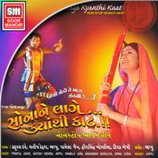 Bhakti Re Karvi Song