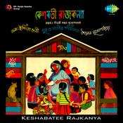 Keshabatee Rajkanya Songs