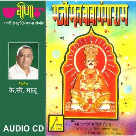 Bhajo Man Baba Gangaram