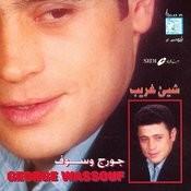 Al Ghali Song