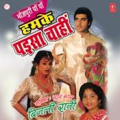 Humke Paisa Chahin Songs