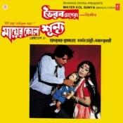 Mayer Koi Sunya Songs