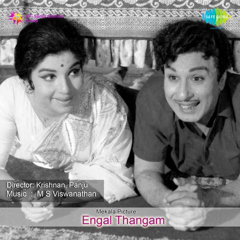 Thanga Pathakathin Mele lyrics