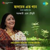 Ami Akash Dekhechhi Moner Akash Song