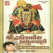 Dwarikadhish Amrutvani Songs