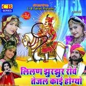 Lilan Jhurjhur Rove Tejal Kai Hogyo Songs