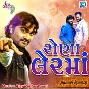 Rona Ler Ma Ajay Vagheshwari Full Song