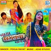 Vaya Lagan Na Vayra Azad Studio Full Mp3 Song