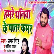 Hamre Dhaniya Ke Patar Kamar Alok Yadav Full Mp3 Song