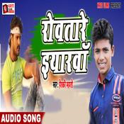 Hot Rahe Shaadi Angna Song
