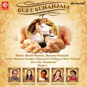 Guru Gunanjali Songs
