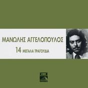 14 Megala Tragoudia - Manolis Aggelopoulos Songs
