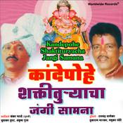 Kandepohe Shaktituryacha Jangi Samana Songs