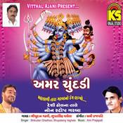 Mahakali Tara Garba Song