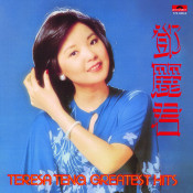 Back To Black Series - Teresa Teng Greatest Hits Songs