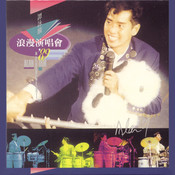Alan Tam In Concert '89 (Back To Black Series) Songs