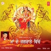 Maa De Jagrate Vich Songs