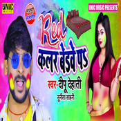 Red Color Bedawe Pa Song