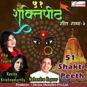 51 Shakti Peeth Part 26 Song