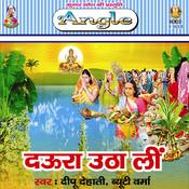 Chhathi Ghate Fodal Jai Padaka Song